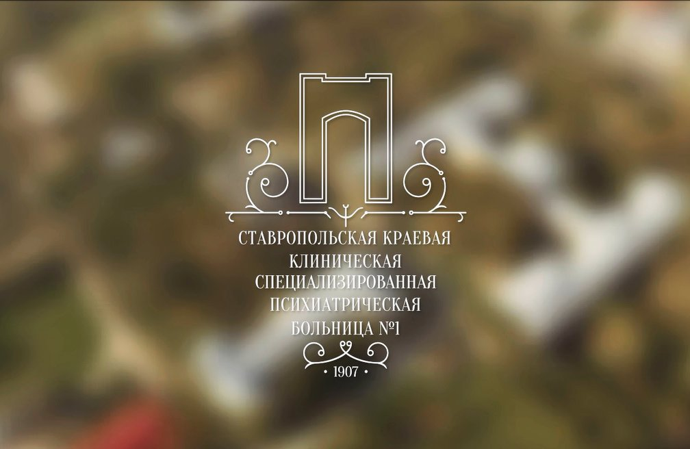 логотип психиатрической больницы
