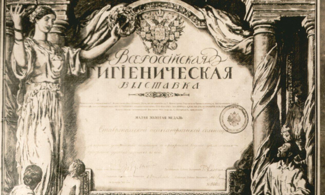 Гигиеническая выставка 1913г