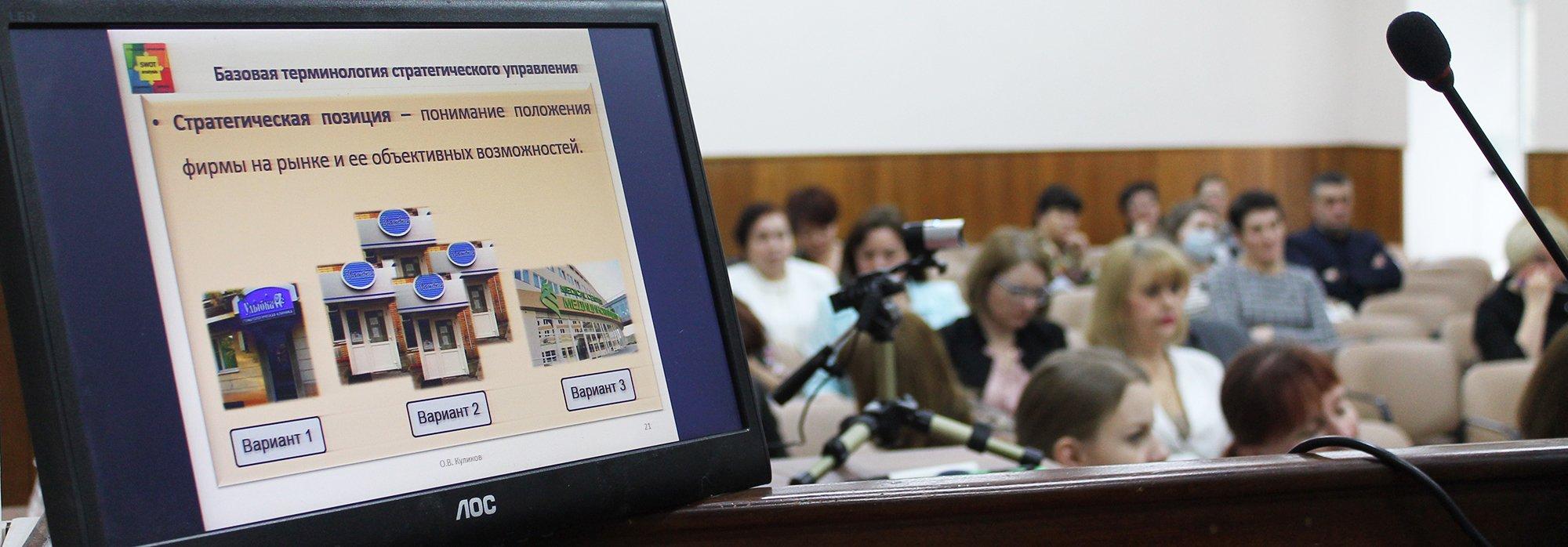 Ставропольских врачей обучили стратегическому менеджменту