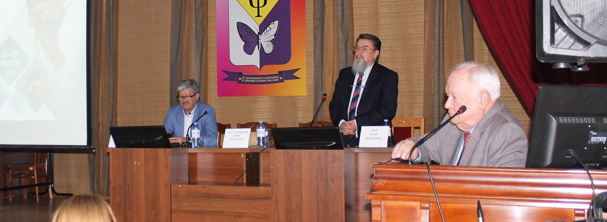 Плеяда звезд психиатрии провела конференцию в Ставрополе