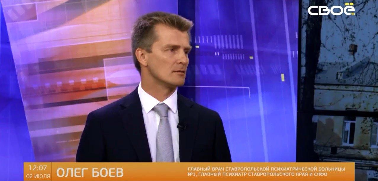Олег Боев рассказал зрителям «Своё ТВ» о суицидологической службе края