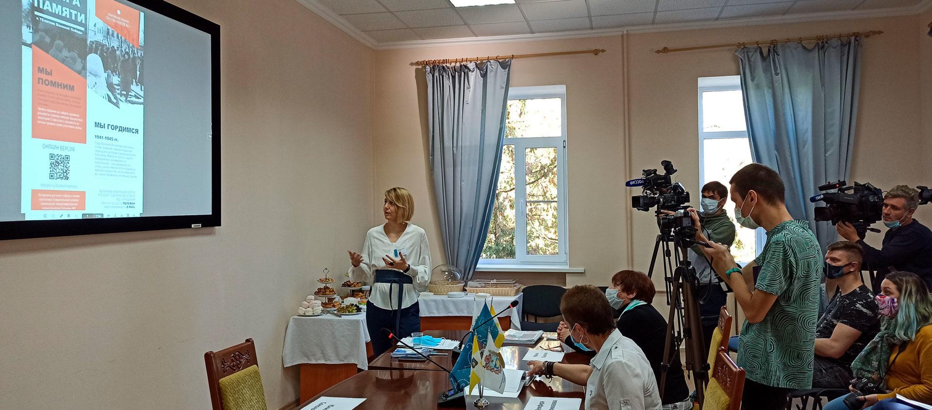 Ставропольская психбольница презентовала «Книгу памяти» об участниках ВОВ