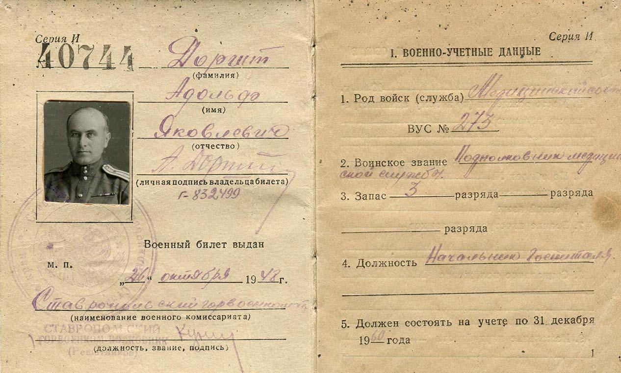 Военный билет Доршта А.Я