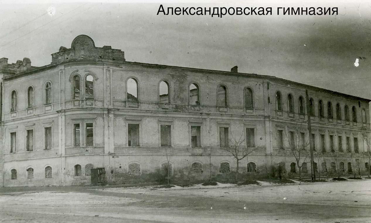 Разрушенное здание ставропольской Александровской гимназии